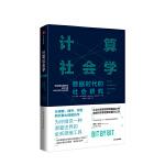 计算社会学 马修萨尔加尼克 著 数据方法 社会科学 中信出版社图书 正版书籍