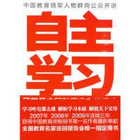 【二手旧书9成新】【正版现货】自主学习:厌学是中国教育史上的癌症 林格,程鸿勋,唐曾磊 9787510409875 新