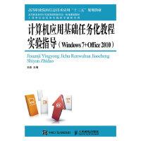 计算机应用基础任务化教程实验指导(Windows 7 + Office 2010)
