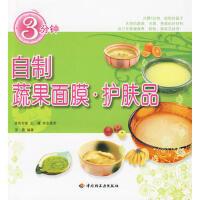 【二手旧书9成新】3分钟自制蔬果面膜 护肤品 采薇 9787501971107 中国轻工业出版社