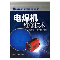 电焊机维修技术 作者多年电焊机维修实践手把手教你修电焊机 电工和电气技术人员参考用书 电焊机故障维修方面的专业书籍