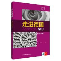 走进德国(C1)(教师手册)