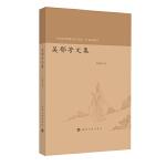 (东亚楚辞整理与研究丛书)吴郁芳文集