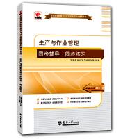 【正版】自考辅导 自考 00145 生产与作业管理 同步辅导 同步练习