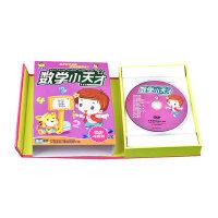正版儿童幼儿园教材数学小天才潜能开发早教DVD光盘启蒙教育碟片