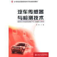 汽车传感器与检测技术(高职教材)(货号:MLS) 9787301130469 北京大学出版社 郭彬
