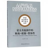蒙太奇旋涡中的解离-联聚-整体性/中国社会科学博士论文文不以定价销售已售价为准介意者无购