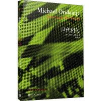 世代相传 (加)迈克尔・翁达杰(Michael Ondaatje) 著 姚媛 译