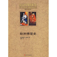 [二手旧书9成新],欧洲情爱史,(德)福克斯 ,富强,9787507520521,华文出版社