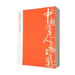 线装典藏:中国传世人物画全集(全四册)