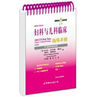 妇科与儿科临床指导手册:护士临床袖珍实践指南