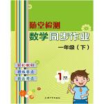 随堂检测:数学同步作业 一年级(下)