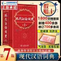 现代汉语词典 小学生字典 新编多功能字典 图文讲解版