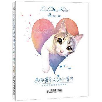 画给喵星人的小情书官纯著手绘漫画素描动物绘画猫咪绘铅笔素描水彩