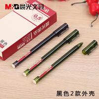 晨光文具 考试笔 晨光优品系列 AGPA1701 0.5mm全针管中性笔 水笔