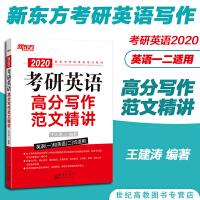 新东方:*考研英语高分写作范文精讲