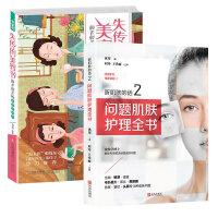 【2本 正版书籍】 听肌肤的话2:问题肌肤护理全书+失传的美容书
