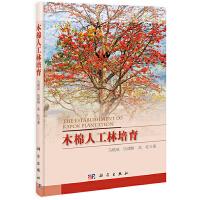 木棉人工林研究