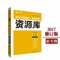 2017新考纲 理想树 高中化学教材 考试知识资源库
