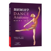 舞蹈解剖学