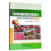 苹果提质增效栽培与病虫害绿色防控图谱