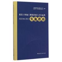 封面有磨痕-建设工程施工现场环境与卫生标准JGJ146-2013实施指南 本社 编 9787112174751 中国建筑