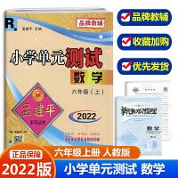 【预售2021秋新版】孟建平六年级上册数学小学单元测试卷人教版
