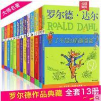 罗尔德达尔作品典藏全套13册查理和巧克力工厂 了不起的狐狸爸爸 好心眼儿巨人 儿童文学书籍 四五六年级课外书畅销书