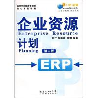 二手85成新 企业资源计划(第2版) 朱江、韦海英、陆娜著 9787807282068