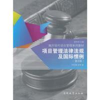 正版图书 项目管理法律法规及国际惯例(第3版) 何红锋,赵军 9787310041718 南开大学出版社 正品 枫林苑