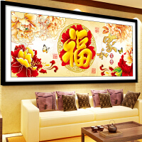 金福呈祥十字绣线绣新款大幅满绣2018客厅中国风系列现代棉线清新精准G