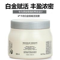 正品进口卡诗白金赋活发膜500ml护发素浓密丰盈细软稀疏强韧发质