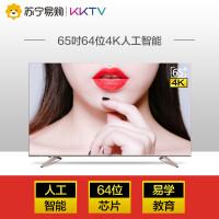 【苏宁易购】KKTV U65 液晶电视65英寸4K超高清安卓智能网络wifi平板电视机