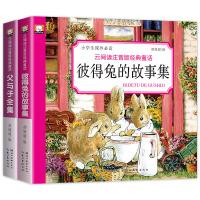 99任选5件 小学生课外读物云阅读注音版童话 彼得兔的故事集父与子全集彩色插图3-5-6-7-8-12岁