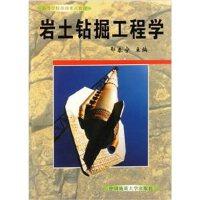岩土钻掘工程学 鄢泰宁 编著 中国地质大学出版社