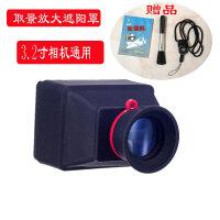 201908251827368453.2寸屏幕遮阳罩适用佳能单反微单相机屏幕放大3倍取景器配件