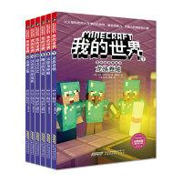 正版6册我的世界书乐高冒险故事图画书第二辑龙族卷轴6-7-9-12周岁儿童益智游戏图画书激发想象力专注力训练书创造力思维