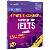 剑桥雅思考试题型透析(3)学生用书+强化练习册(配4CD光盘)