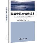 海岸带综合管理读本