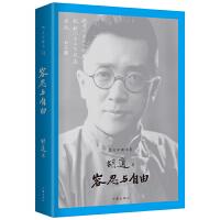 容忍与自由 精装珍藏本 名社佳作 百年藏书 走近民国男神胡适 错过了胡适中国错过了100年