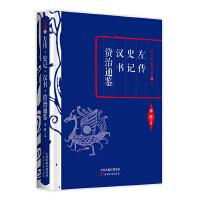李敖精编:左传・史记・汉书・资治通鉴