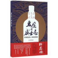 【二手旧书9成新】豆腐与威士忌:日本的过去、未来及其他-(日)野岛刚 上海译文出版社 9787532772278