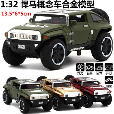 回力声光汽车儿童玩具 越野汽车jeep军车1:32悍马HX合金汽车模型