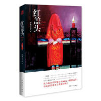 【二手旧书9成新】红盖头-阿娜尔古丽 中国文联出版社-9787505984738