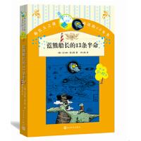官方 蓝熊船长的13条半命 你长大之前必读的66本书第二辑(9―12岁) 瓦尔特?莫尔斯 著 人民文学出版社