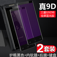 三星G9298钢化膜全屏覆盖g9298手机膜大器5软膜高清防爆保护贴膜
