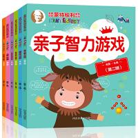 蒙特梭利全6册数学语言日常生活启蒙训练益智早教书儿童智力开发家庭方案教育游戏书小学生阅读阶梯训练3-4-5-6岁幼儿园全
