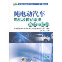纯电动汽车电机及传动系统拆装与检测 周毅 9787111591948 机械工业出版社教材系列