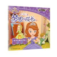 小公主�K菲���粝肱c成�L故事系列 10 �G失的魔法��【直�l】