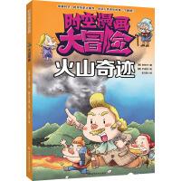 时空漫画大冒险――火山奇迹